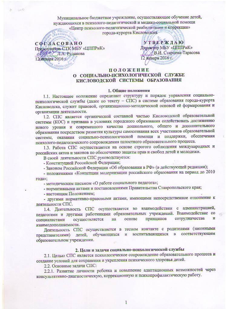 Положение о Социально-психологической службе города 2016 Лист 1