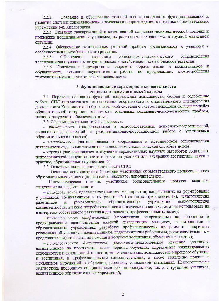 Положение о Социально-психологической службе 2016 Лист 2