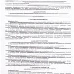 Договор Лист 1