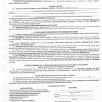 Договор Лист 2