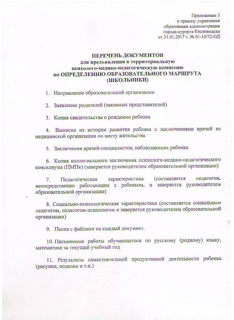 Перечень документов по ОПРЕДЕЛЕНИЮ ОБРАЗОВАТЕЛЬНОГО МАРШРУТА