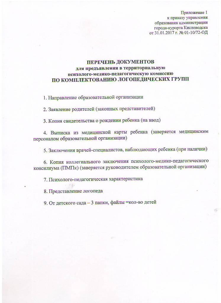 Перечень документов по ФОРМИРОВАНИЮ ЛОГОПЕДИЧЕСКИХ ГРУПП