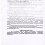 Положение          4 лист