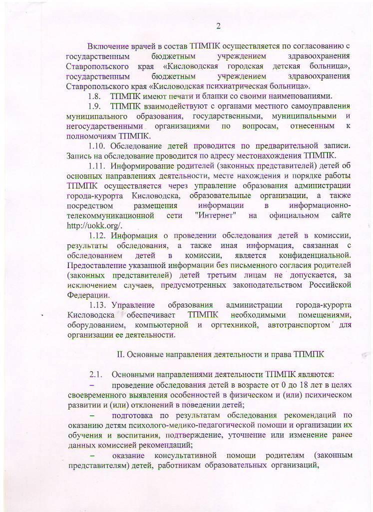 Порядок работы ТПМПК Лист 2