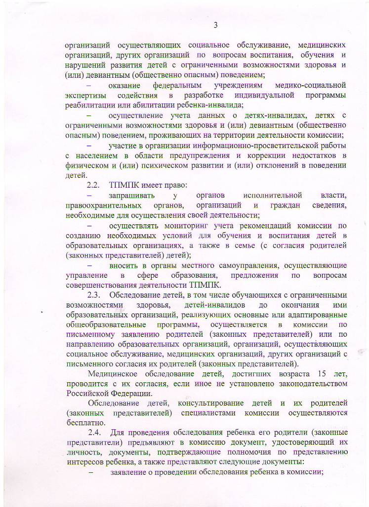 Порядок работы ТПМПК Лист 3