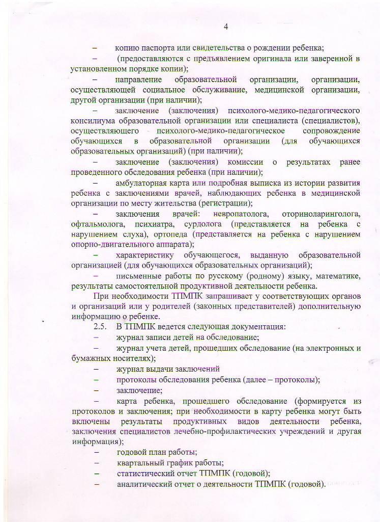 Порядок работы ТПМПК Лист 4