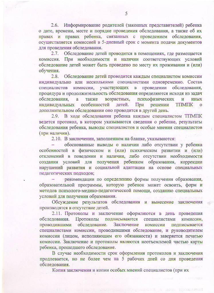 Порядок работы ТПМПК Лист 5