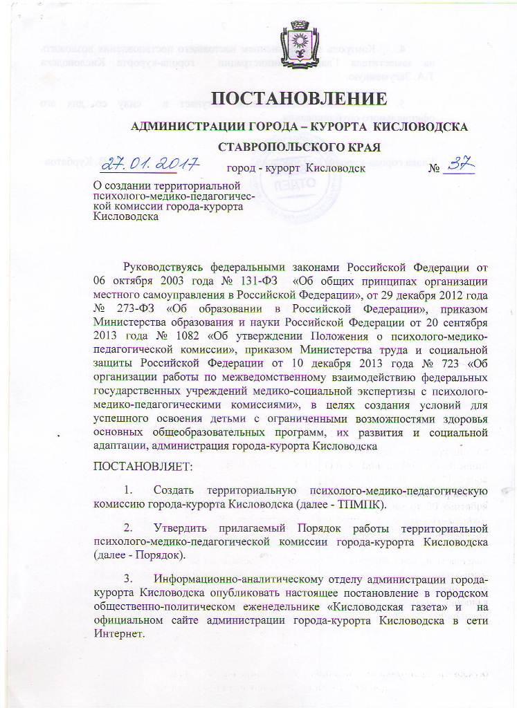 Постановление администрации о создании ТПМПК от 2017 года Лист 1