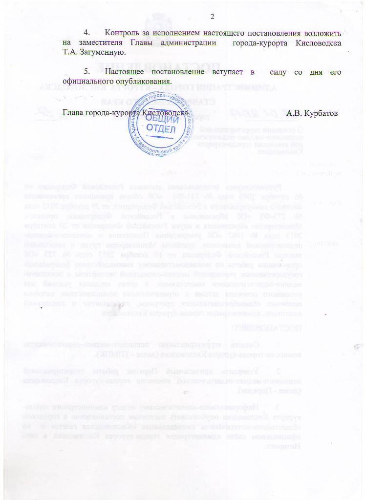 Постановление администрации о создании ТПМПК от 2017 года Лист 2
