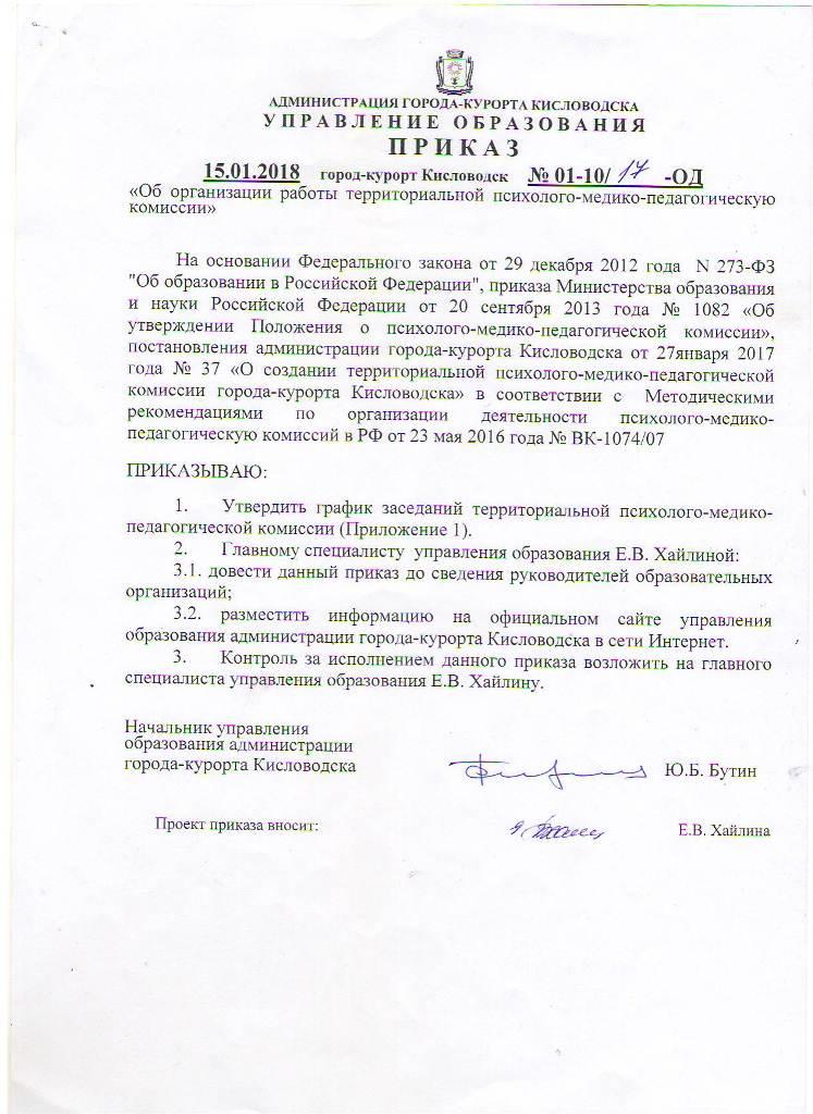 Приказ об организации работы ТПМПК 2018 г.