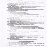 Положение о Медицинском кабинете 2016 Лист 2