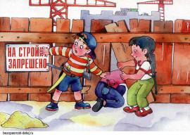 90-3-bezopasnost-zhiznedeyatelnosti-detej-v-kartinkakh