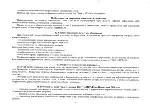 Публичный доклад-6